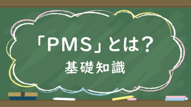 PMSとは?基礎知識のアイキャッチ画像